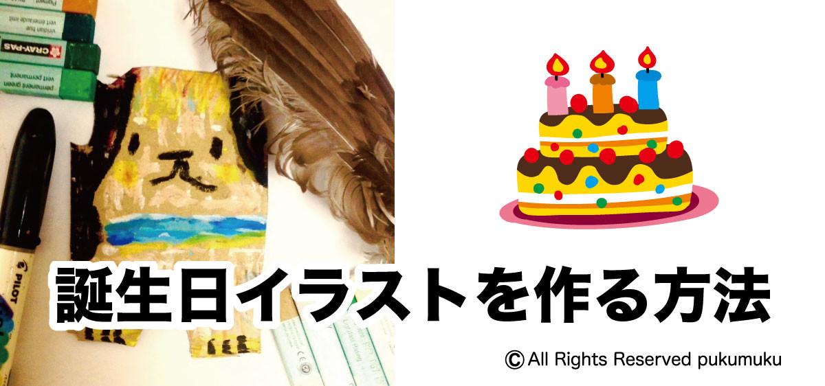 うれしい誕生日イラストを作る方法
