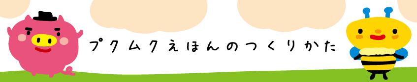 pukumuku絵本の作り方(たんじょうび絵本)