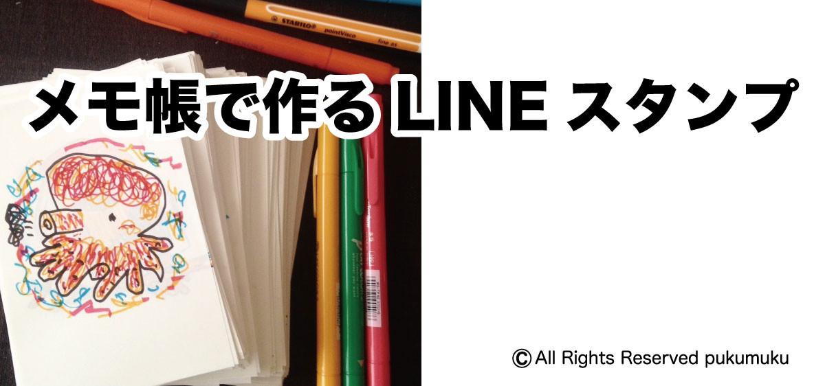 メモ帳で簡単LINEスタンプ