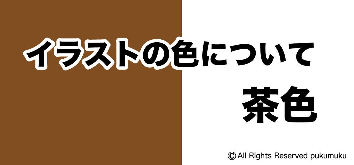 イラストの色について茶色、ブラウン
