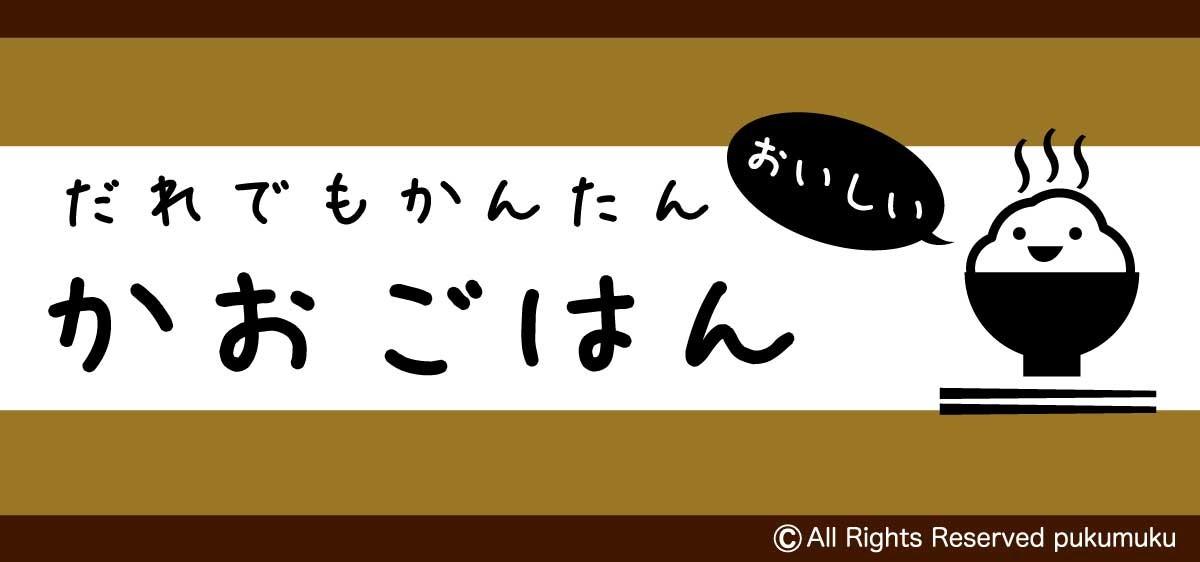 かおごはん(カレーとお好み焼き)