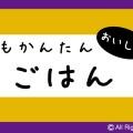 かおごはんタイトル画像、黄色と紫