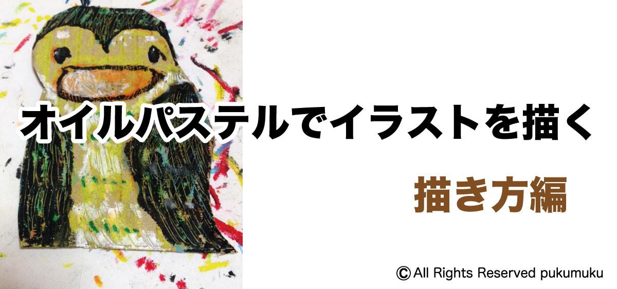 オイルパステルでイラストを描く(描き方編)