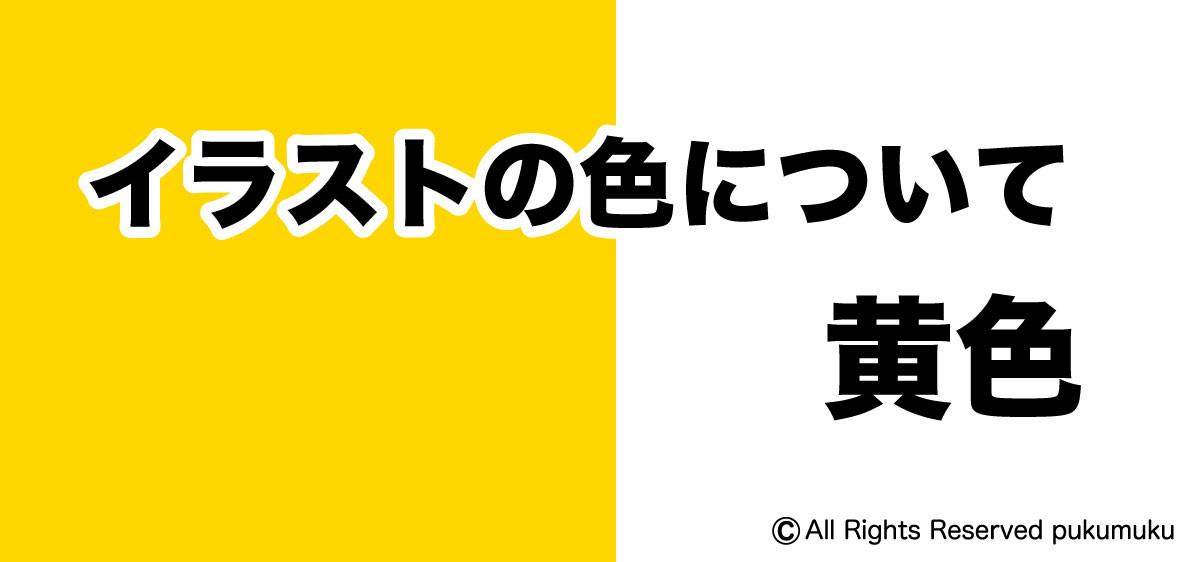 イラストの色について(黄色の色彩)