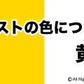 イラストの色について黄色