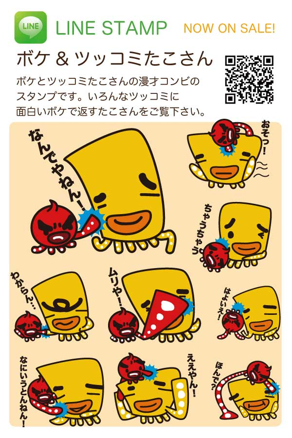 pukumuku/プクムクのオリジナルLineスタンプ「ボケツッコミタコさん」