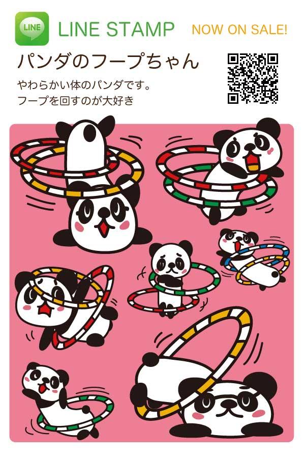 LINEスタンプのイラスト紹介「パンダのフープちゃん」