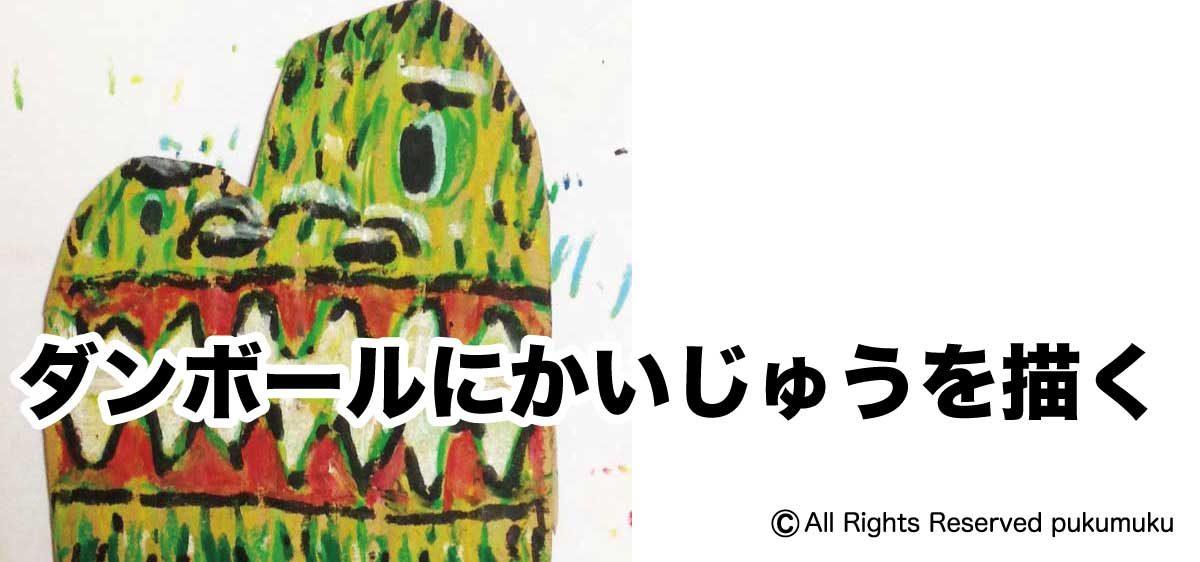 ダンボールに怪獣のイラストを描く