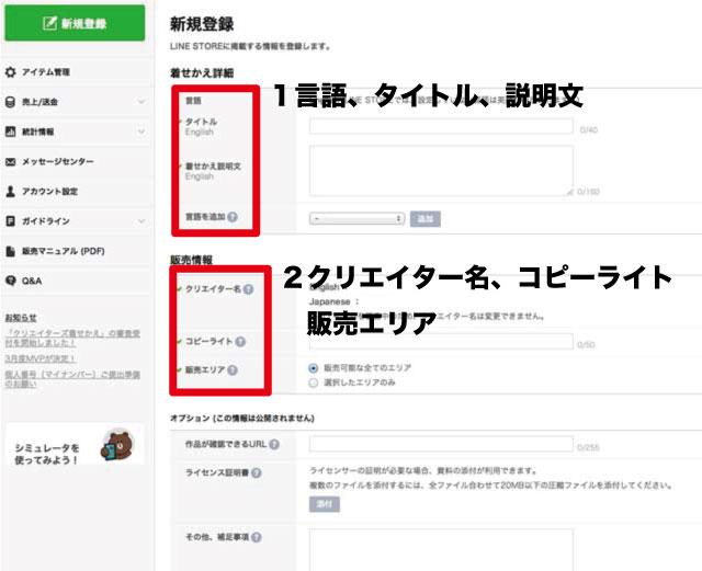 LINE着せかえイラスト登録の説明画面