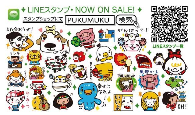 pukumuku/プクムクのオリジナルLineスタンプ紹介