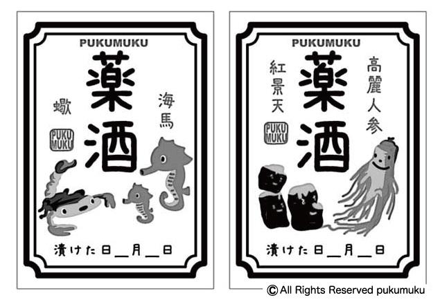 pukumukuプクムク制作した薬酒のラベルイラスト