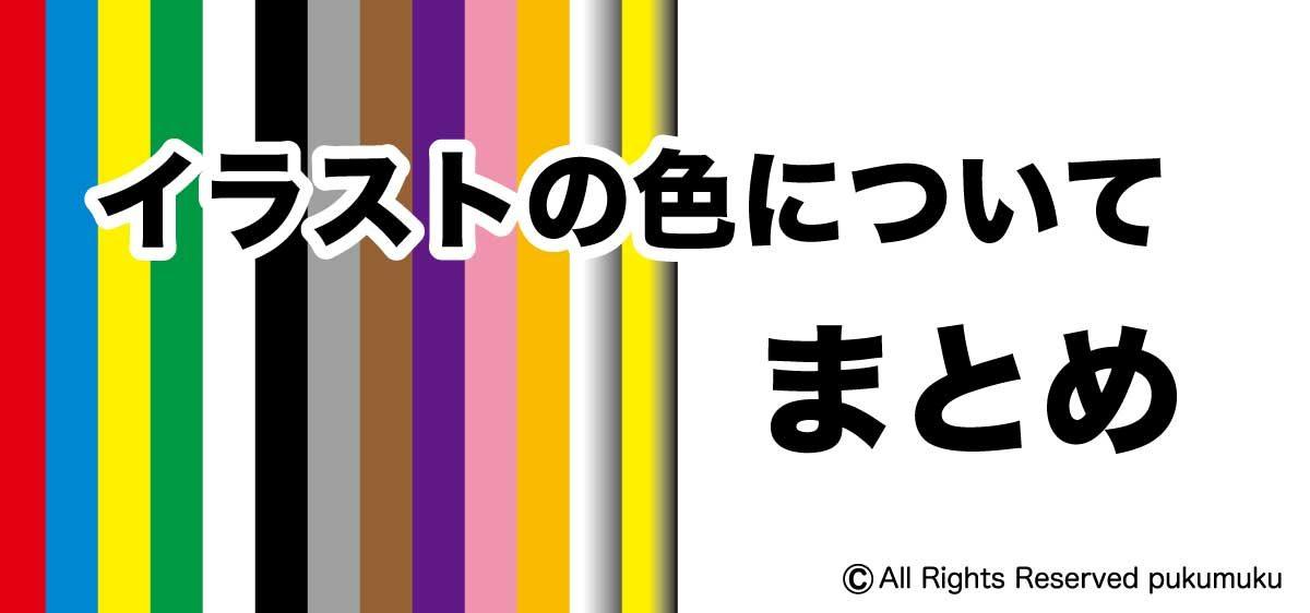 イラストの配色について(まとめ)