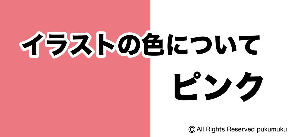 イラストの色について(ピンクの色彩)