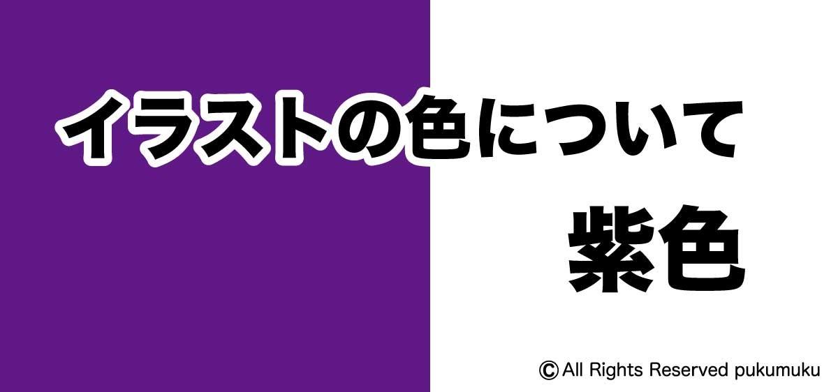 イラストの色について(紫色の色彩)