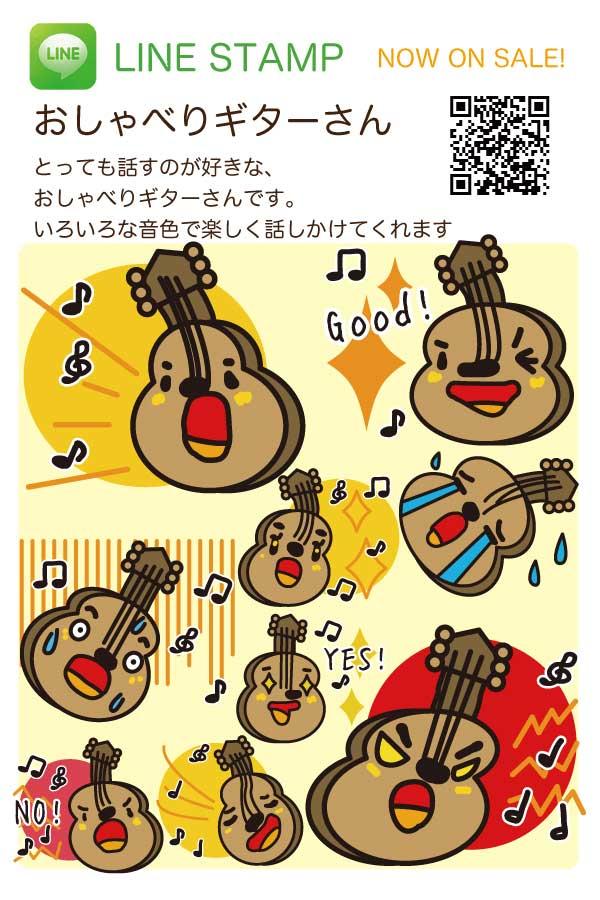 LINEスタンプの紹介「おしゃべりギターさん」