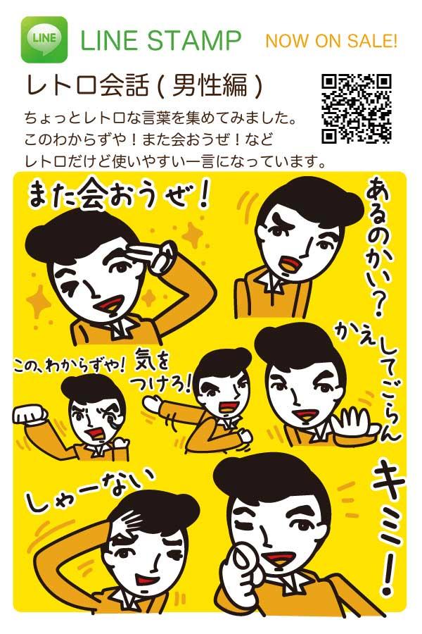 LINEスタンプイラストの紹介「レトロ会話(男性編)」
