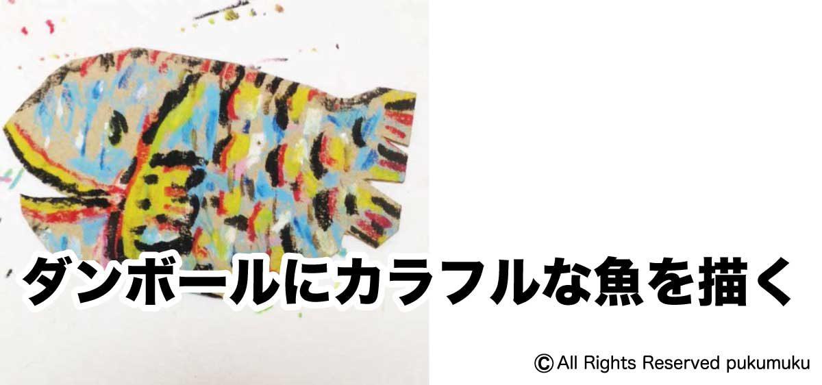 ダンボールにカラフルな魚イラストを描く