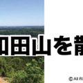 日和田山を散策
