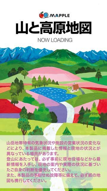 hiwadayama-map