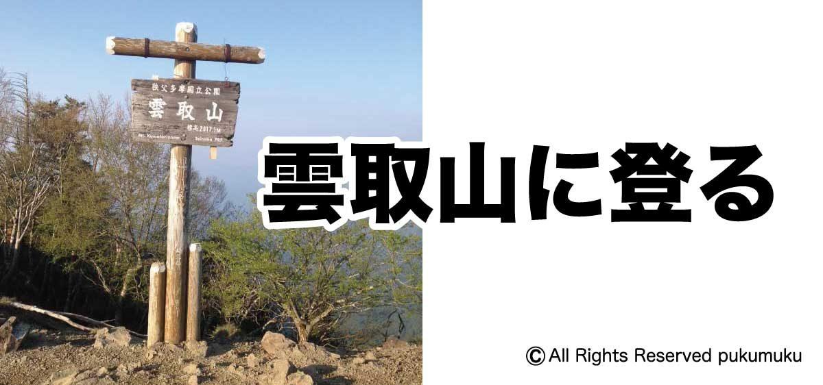 雲取山に登る