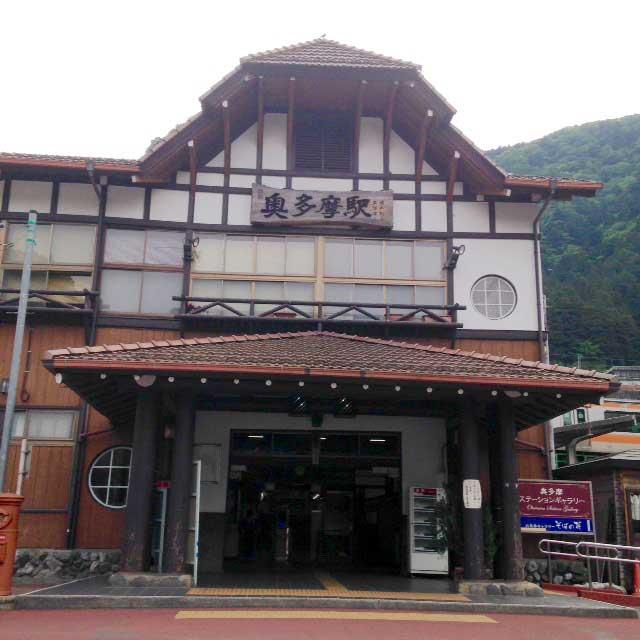雲取山の登山写真「奥多摩駅」