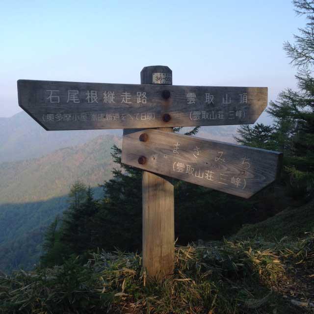 雲取山の登山写真「雲取山山頂へ向かう」