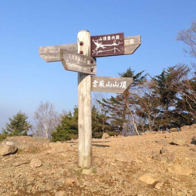 雲取山の登山写真「雲取山山頂までもうすぐ」