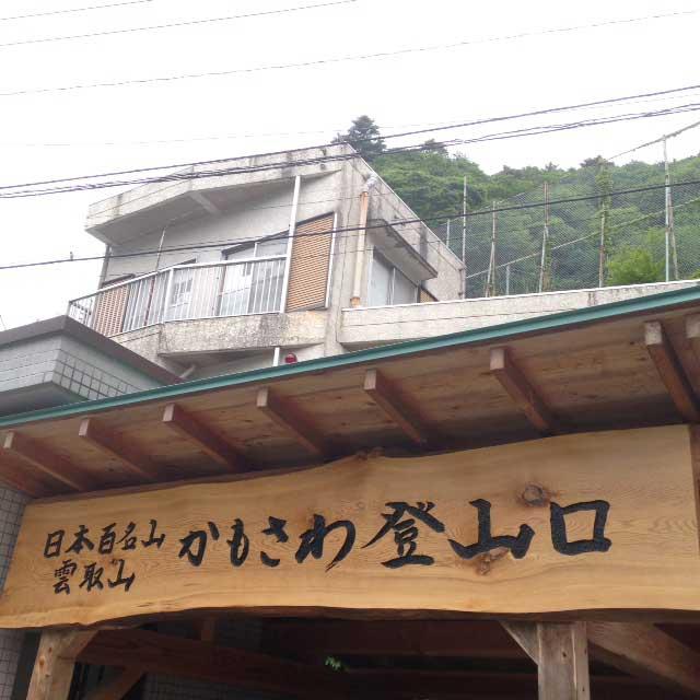 雲取山の登山写真「鴨沢バス停」