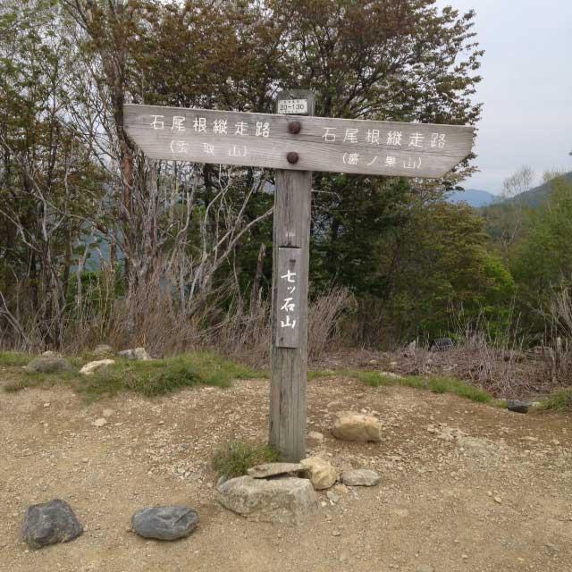 雲取山の登山写真「七ツ石山」