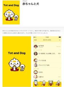 プクムク/pukumuku制作LINE着せかえの売上「赤ちゃんと犬」