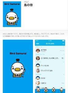 プクムク/pukumuku制作LINE着せかえの売上「鳥の侍」