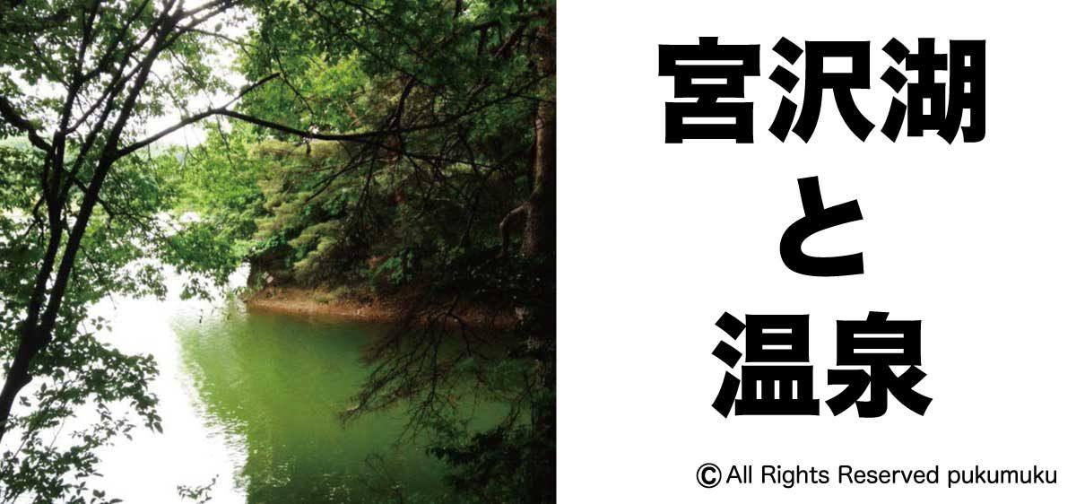 宮沢湖とムーミンと温泉