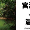 ムーミンパーク。宮沢湖散策。宮沢湖と温泉