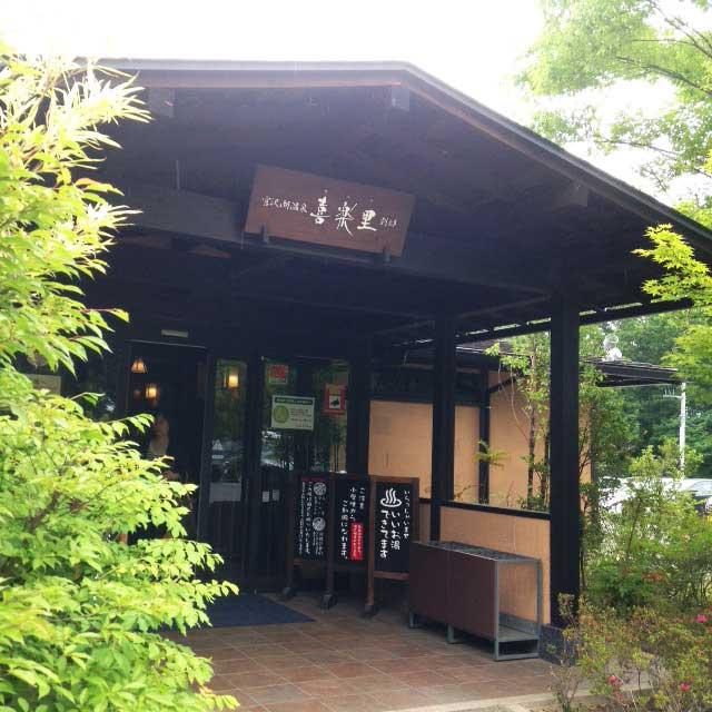 埼玉県飯能市の天然温泉施設「宮沢湖温泉 喜楽里別邸」入口