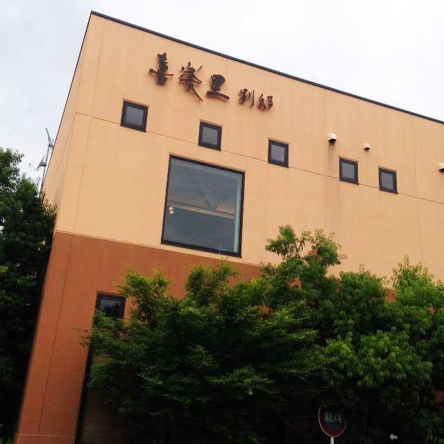 埼玉県飯能市の天然温泉施設「宮沢湖温泉 喜楽里別邸」写真