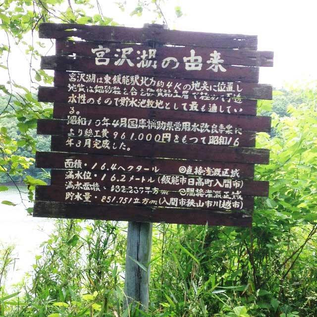 ムーミンパーク。宮沢湖散策。看板