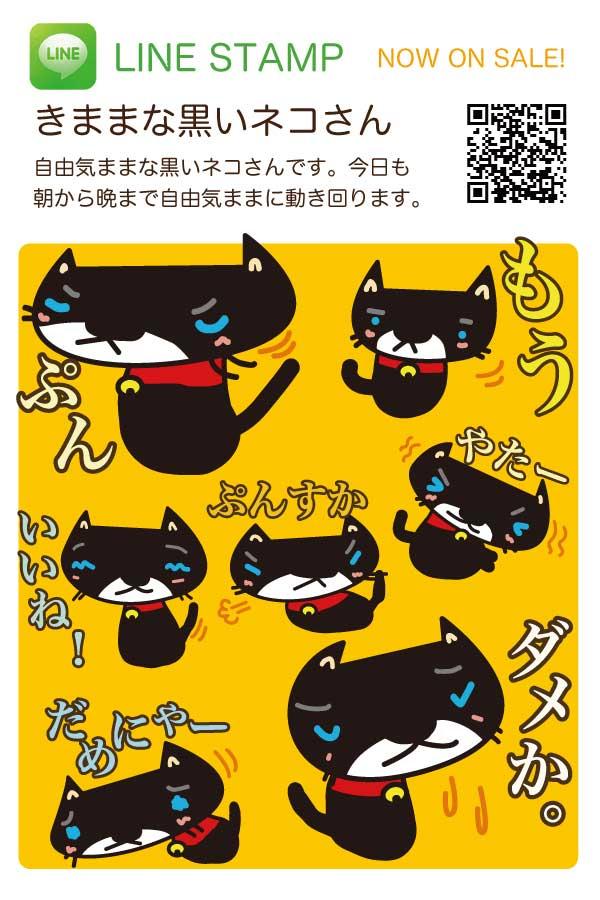 LINEスタンプイラストの紹介「きままな黒いネコさん」