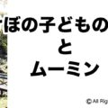 あけぼの子どもの森公園「ムーミン谷公園」アイキャッチ画像