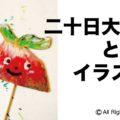 二十日大根の収穫とイラスト「アイキャッチ画像」