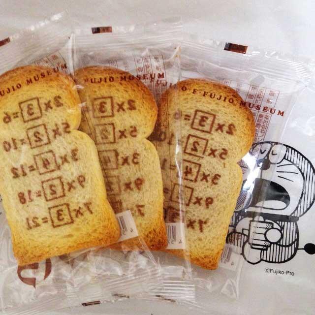 川崎市 藤子・F・不二雄ミュージアム「暗記パンのお土産」