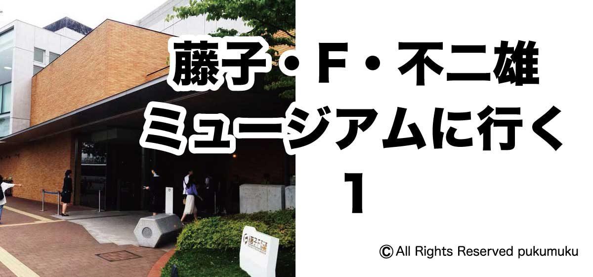 藤子・F・不二雄ミュージアムに行く1
