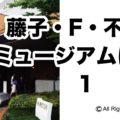 川崎市 藤子・F・不二雄ミュージアム「アイキャッチ画像1」