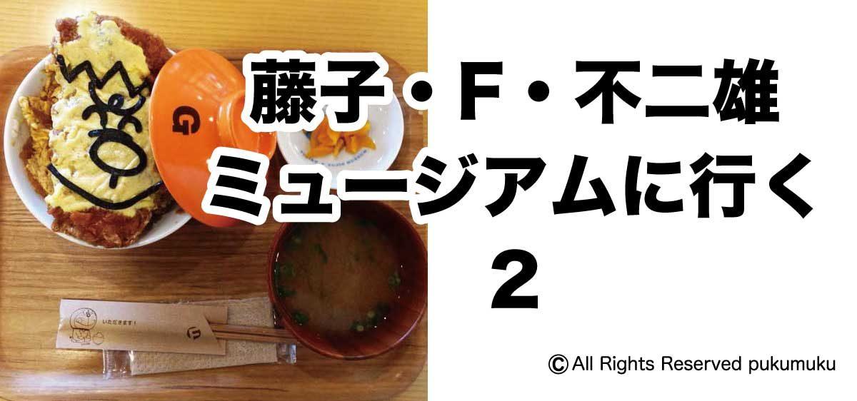 藤子・F・不二雄ミュージアムに行く2
