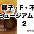 川崎市 藤子・F・不二雄ミュージアム「アイキャッチ画像」