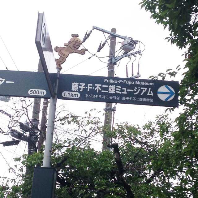 川崎市 藤子・F・不二雄ミュージアム「しずかちゃん」