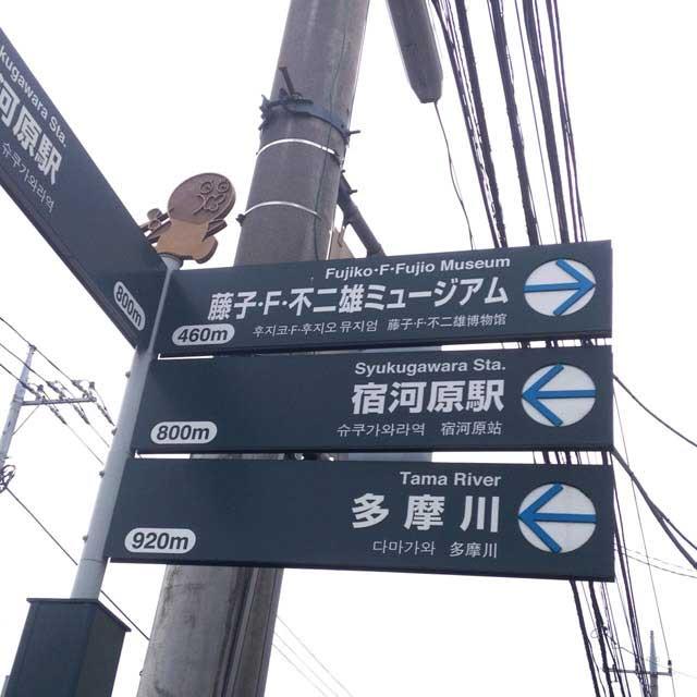 川崎市 藤子・F・不二雄ミュージアム「オバケのQ太郎U子さん」