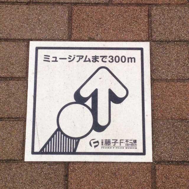 川崎市 藤子・F・不二雄ミュージアム「ミュージアムまで300m」