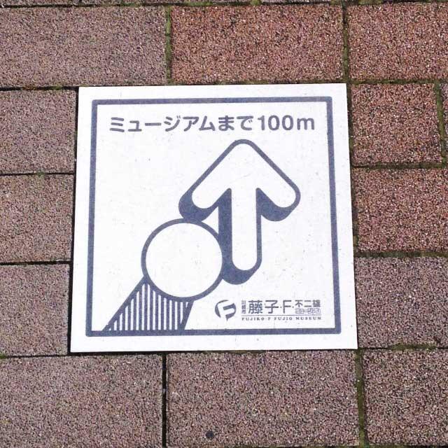川崎市 藤子・F・不二雄ミュージアム「ミュージアムまで100m」