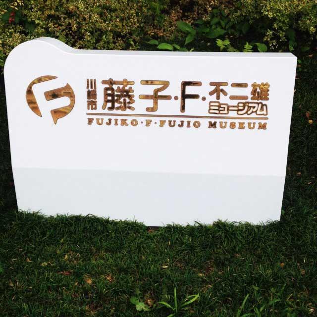 川崎市 藤子・F・不二雄ミュージアム「看板」