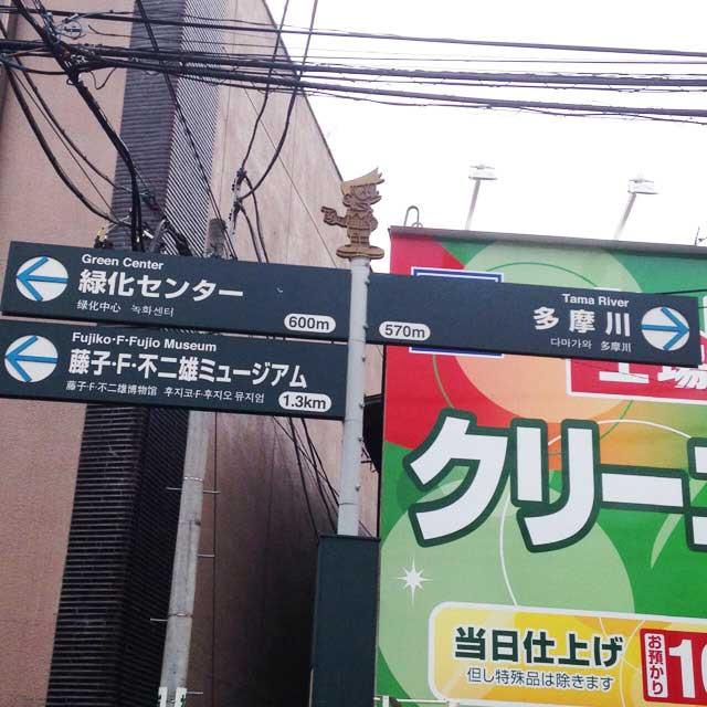 川崎市 藤子・F・不二雄ミュージアム「スネ夫」